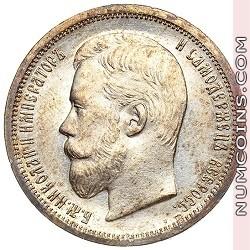 50 копеек 1899 ФЗ