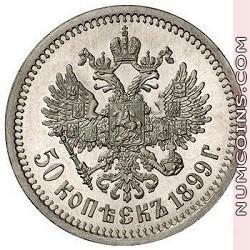 50 копеек 1899 ★