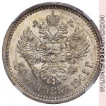 50 копеек 1901 АР