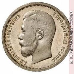 50 копеек 1901 ФЗ