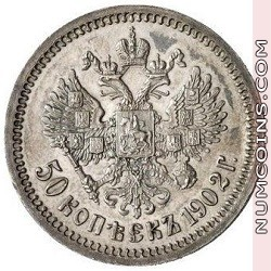 50 копеек 1902