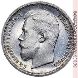 50 копеек 1903