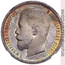 50 копеек 1904