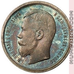 50 копеек 1906