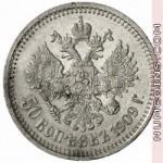 50 копеек 1909
