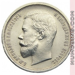 50 копеек 1910