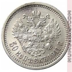 50 копеек 1911