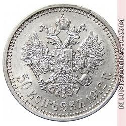 50 копеек 1912 ЭБ