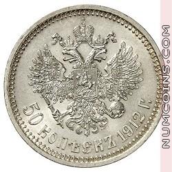 50 копеек 1912 ВС