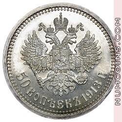 50 копеек 1913 ЭБ