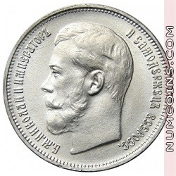 50 копеек 1914
