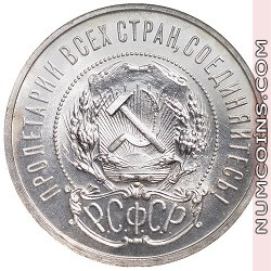50 копеек 1921