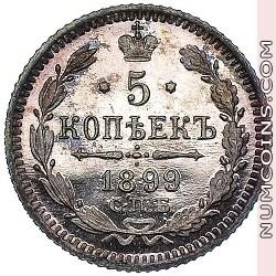5 копеек 1899 АГ