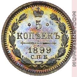 5 копеек 1899 ЭБ