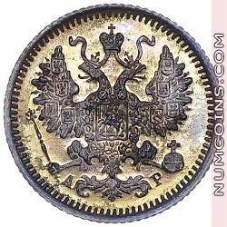 5 копеек 1901 АР