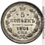 5 копеек 1901 ФЗ