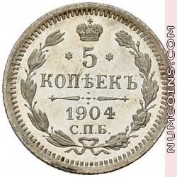 5 копеек 1904