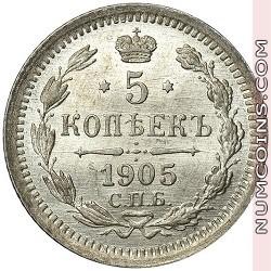 5 копеек 1905