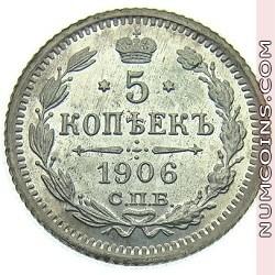 5 копеек 1906