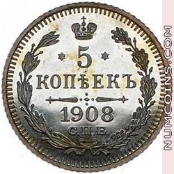 5 копеек 1908