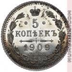 5 копеек 1909