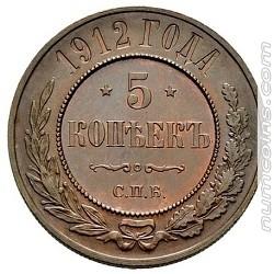 5 копеек 1912