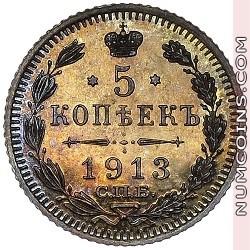 5 копеек 1913 ЭБ