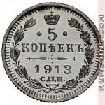 5 копеек 1913 ВС