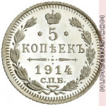 5 копеек 1914