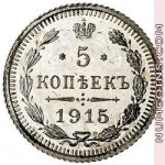 5 копеек 1915