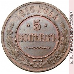 5 копеек 1916