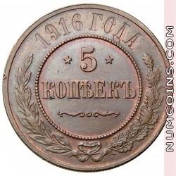 5 копеек 1916