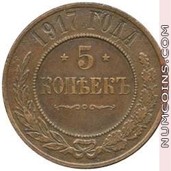5 копеек 1917