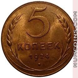 5 копеек 1924 гладкий гурт