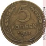 5 копеек 1927