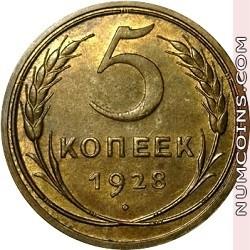 5 копеек 1928