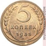 5 копеек 1935 (нового образца)