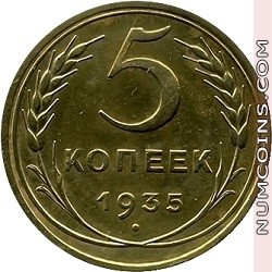 5 копеек 1935 (старого образца)