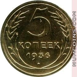 5 копеек 1936