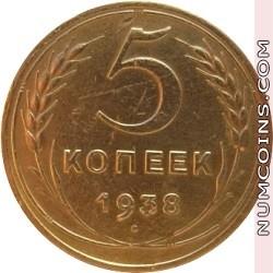 5 копеек 1938
