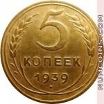 5 копеек 1939