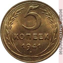 5 копеек 1941
