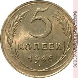 5 копеек 1946