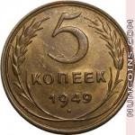 5 копеек 1949