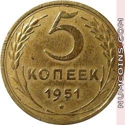 5 копеек 1951