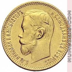 5 рублей 1897