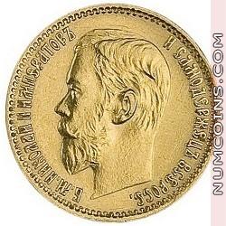 5 рублей 1899 ЭБ