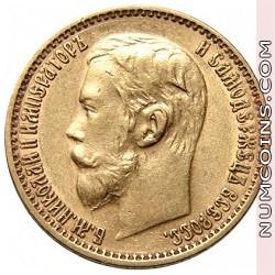5 рублей 1899 ФЗ