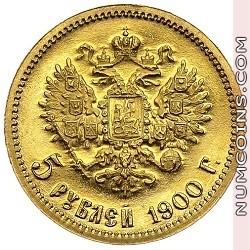 5 рублей 1900
