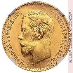 5 рублей 1901 АР